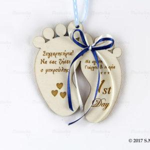 Νεογέννητο - Κάρτα ευχών για νεογέννητο - Πρώτη μέρα - Μητέρα - παιδί - δώρο για νεογέννητο -Να σας ζήσει - Μπομπονιέρες Βάπτισης - Μπομπονιέρες Γάμου - Δώρα για γενέθλια - παιδικά δωράκια - Δώρα για βάπτιση - Δώρα για επιχειρήσεις - Διακόσμηση για βάπτιση - Γάμος - Βάπτιση - Γενέθλια - Μαστορικό - Κύπρος