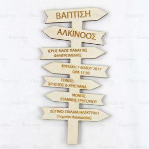 Πρόσκληση βάπτισης - Ξύλινη με χάραξη - Μπομπονιέρες Βάπτισης - Μπομπονιέρες Γάμου - Δώρα για γενέθλια - παιδικά δωράκια - Δώρα για βάπτιση - Δώρα για επιχειρήσεις - Διακόσμηση για βάπτιση - Γάμος - Βάπτιση - Γενέθλια - Μαστορικό - Κύπρος