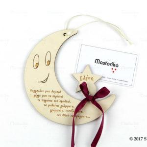 Φεγγαράκι μου λαμπρό - Μπομπονιέρες Βάπτισης - Μπομπονιέρες Γάμου - Δώρα για γενέθλια - παιδικά δωράκια - Δώρα για βάπτιση - Δώρα για επιχειρήσεις - Διακόσμηση για βάπτιση - Γάμος - Βάπτιση - Γενέθλια - Μαστορικό - Κύπρος