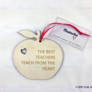 Δασκάλα - Σχολείο - Αποφοίτηση - Δώρο για την δασκάλα μου -Μπομπονιέρες Βάπτισης - Μπομπονιέρες Γάμου - Δώρα για γενέθλια - παιδικά δωράκια - Δώρα για βάπτιση - Δώρα για επιχειρήσεις - Διακόσμηση για βάπτιση - Γάμος - Βάπτιση - Γενέθλια - Μαστορικό - Κύπρος