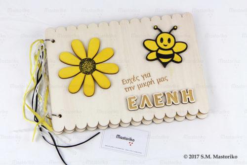 Βιβλίο Ευχών Κορόνα - Μπομπονιέρες Βάπτισης - Μπομπονιέρες Γάμου - Δώρα για γενέθλια - παιδικά δωράκια - Δώρα για βάπτιση - Δώρα για επιχειρήσεις - Διακόσμηση για βάπτιση - Γάμος - Βάπτιση - Γενέθλια - Μαστορικό - Κύπρος