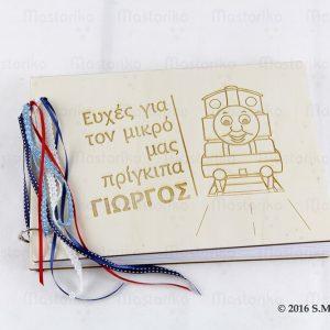 Βιβλίο Ευχών - Μπομπονιέρες Βάπτισης - Μπομπονιέρες Γάμου - Δώρα για γενέθλια - παιδικά δωράκια - Δώρα για βάπτιση - Δώρα για επιχειρήσεις - Διακόσμηση για βάπτιση - Γάμος - Βάπτιση - Γενέθλια - Μαστορικό - Κύπρος
