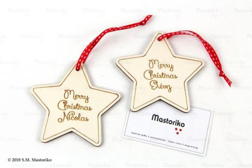 Χριστουγενιάτικα Στολίδια Δέντρου - Αστέρια με Όνομα - Κύπρο - S.M. Mastoriko Christmas Stars CHR-STR2