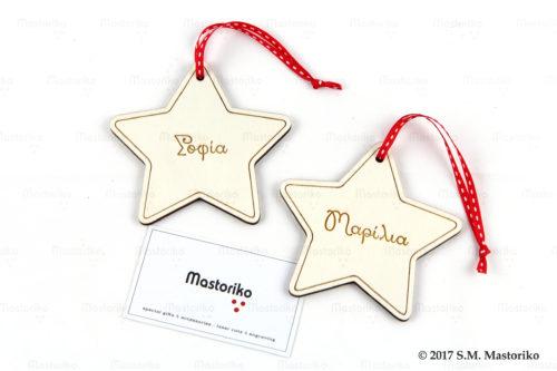 Χριστουγενιάτικα Στολίδια Δέντρου - Αστέρια με Όνομα - Κύπρο - S.M. Mastoriko