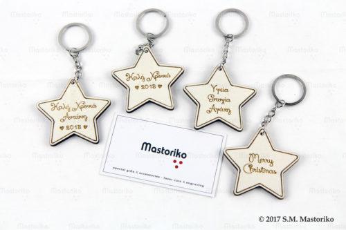 Χριστουγενιάτικο Μπρελόκ Αστέρι - Διαφημιστικά δώρα χριστουγέννων - Πρωτοχρονιάτικα δωράκιαΜαστορικό - S.M. Mastoriko