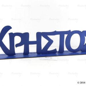 Διακοσμητικό Μεγάλο όνομα για Candy table - Candy table accessories - S.M. Mastoriko - Μαστορικό - Κύπρος