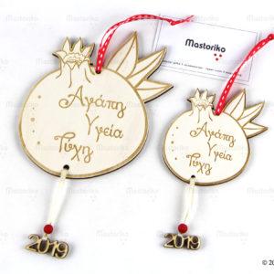 Γούρια Ρόδι - Χριστουγεννιάτικα Στολίδια - Δώρα Χριστουγέννων - Ξύλινα με ευχές - Πρωτοχρονιάτικο Δώρο - Μαστορικό - Mastoriko - Ξύλινα δώρα - Κύπρος