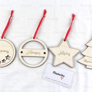 Χριστουγενιάτικα Στολίδια 9.5cm σχήμα αστέρι, κύκλος, χριστουγενιάτικο δέντρο -Κύπρο - Ελλάδα - S.M.m Mastoriko CHR-ST2019 (2)