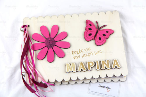 Βιβλίο Ευχών για βάπτιση - Με θέμα πεταλούδα - Wishes Book batterfly WISH-BT4 - S.M. Mastoriko