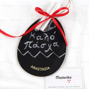 Ξύλινος Μαυροπίνακας με κιμωλίες σε σχήμα πασχαλινό αυγό - Πασχαλινά δώρα - Κύπρο - Ελλάδα - Blackboard -Chankboard - S.M. Mastoriko BLACK-B5